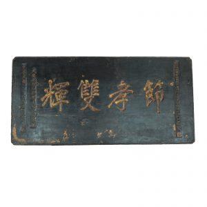 Enseigne, panneau, Chine, Bois lacque, Sculpte, Debut 20 siecle, Ancien, Oriental art, Calligraphie